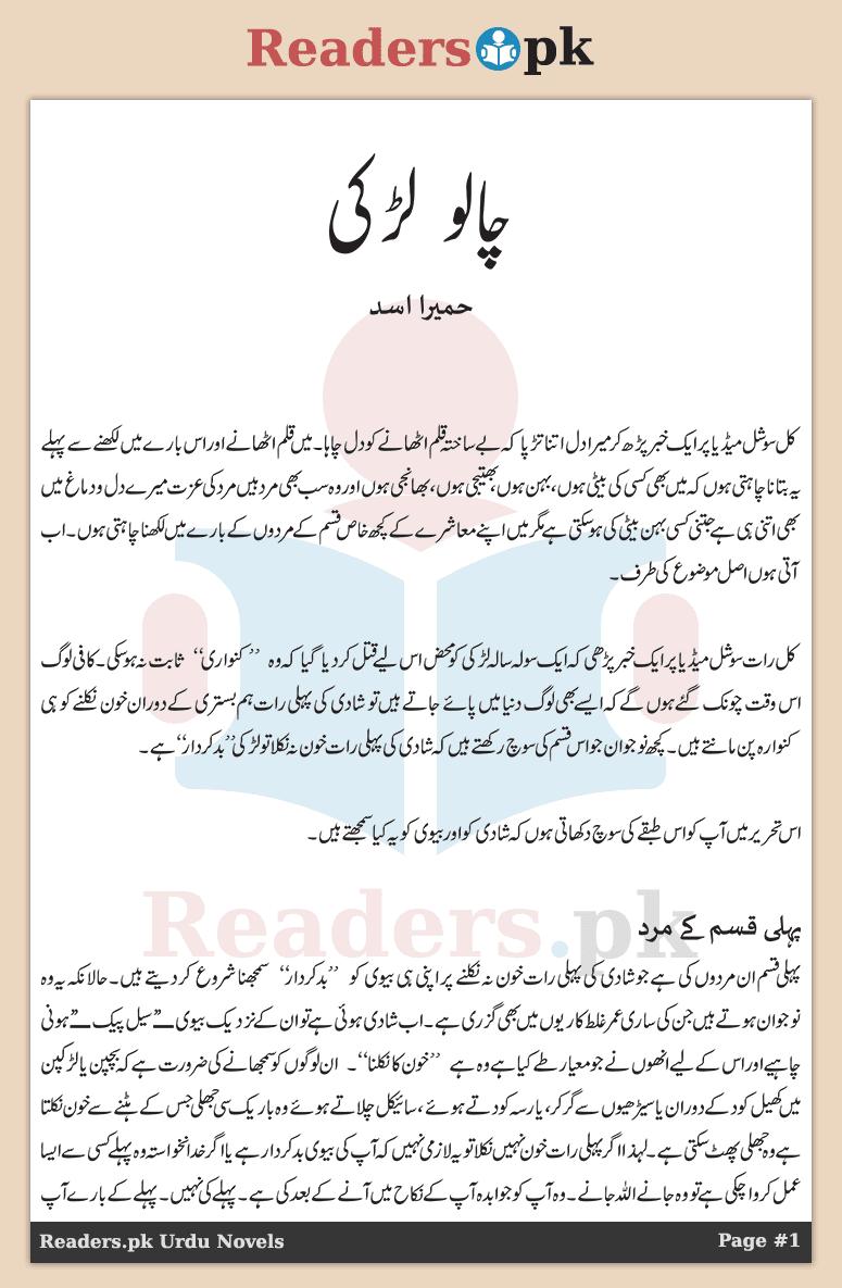 Chalu-Larki-Page-1.png