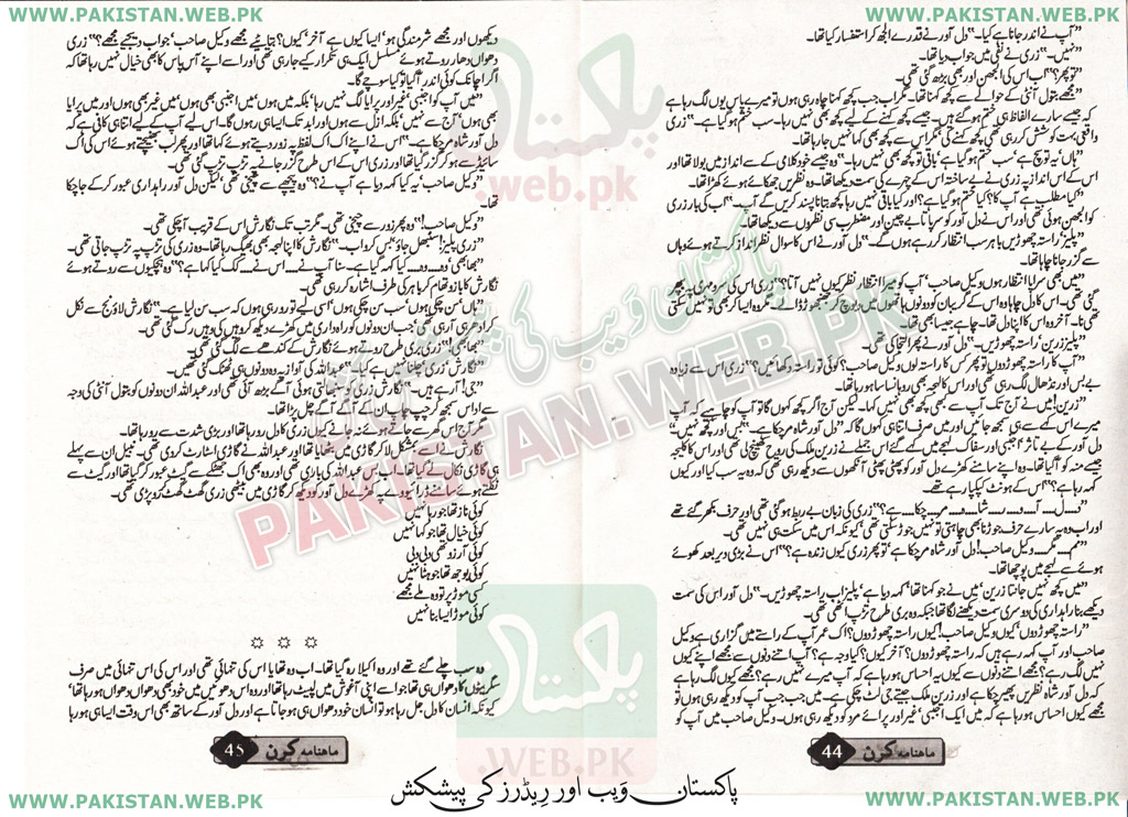 Dar-e-Dil Episode33 - Page7.
