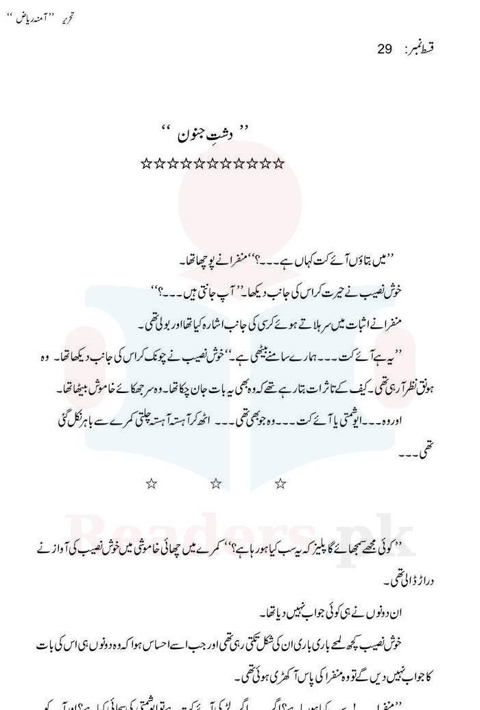 Dasht-e-Junoon-Episode29-Page-01.jpg