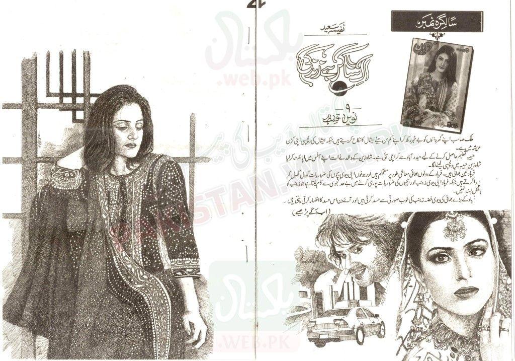 Ek-Sagar-Hai-Zindagi (1).jpg