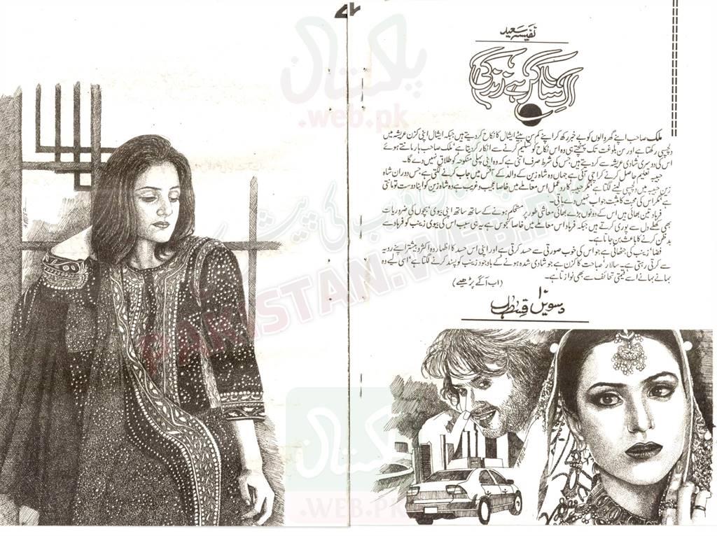 Ek Sagar Hai Zindagi (1).jpg