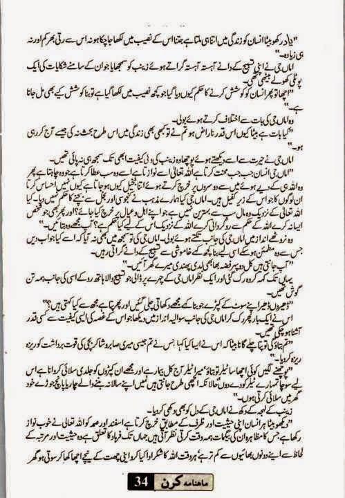 Ek-Sagar-Hai-Zindagi (3).JPG