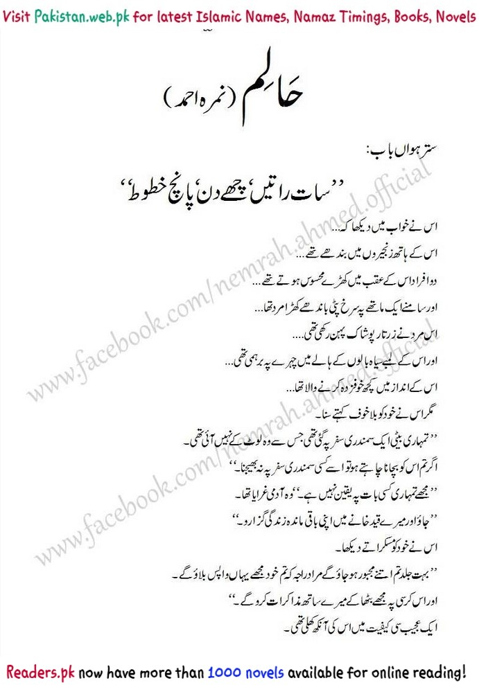 Haalim-Episode-17-Page (1).