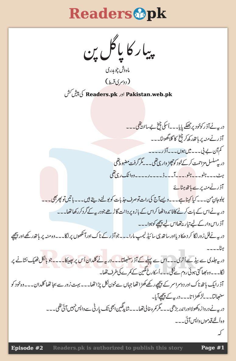 Novel - Pyar Ka Pagal Pan Episode 2 By Mahwish Chaudhary