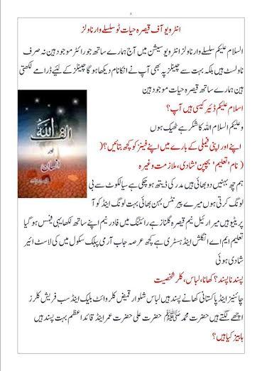 Qaisara Hayat (1).