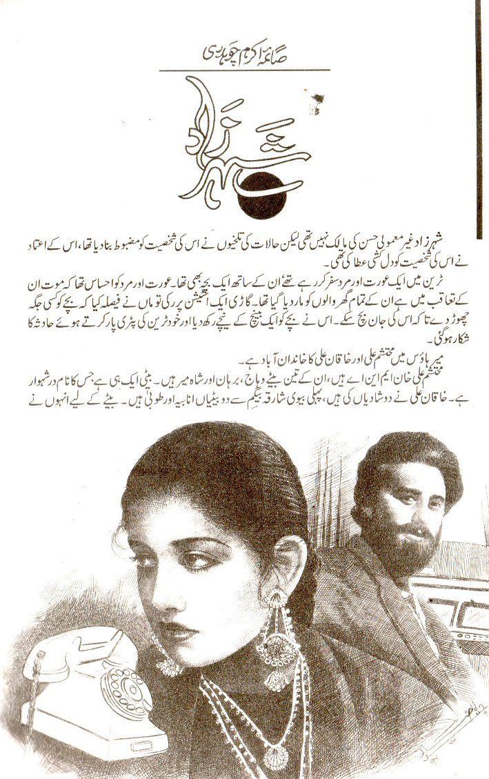 Sheharzaad-Episode13 (1).jpg