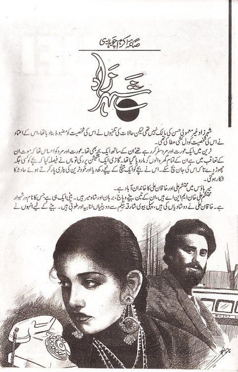 Sheharzaad-Episode14 (1).jpg